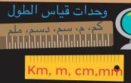 Längd på arabiska